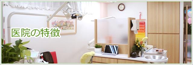清瀬の歯科医院、さくらんぼ歯科の医院の特徴