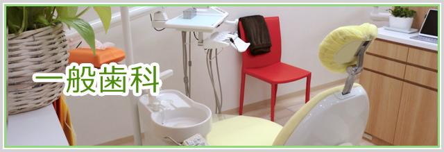 清瀬の歯科医院、さくらんぼ歯科の一般歯科