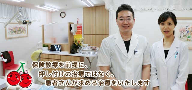 清瀬の歯科医院・歯医者、清瀬さくらんぼ歯科